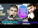 Полная версия Азербайджанская песня про нашего чемпионов Хабиба Нурмагомедова