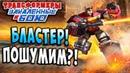 БЛАСТЕР! ПОШУМИМ?! СЛИШКОМ ГРОМКО! Трансформеры Закаленные в Бою Transformers Forged To Fight ч.187