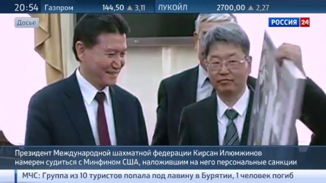 Новости на Россия 24 • Илюмжинов подаст иски к нескольким американским СМИ