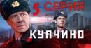 Детективный сериал «Купчино». 5-я серия