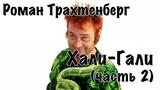Роман Трахтенберг - Хали-Гали #2 16+