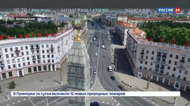 Новости на Россия 24 Минск попал в пятерку лучших городов мира по версии Times