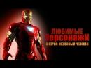 Любимые Персонажи 3 серия Железный Человек!