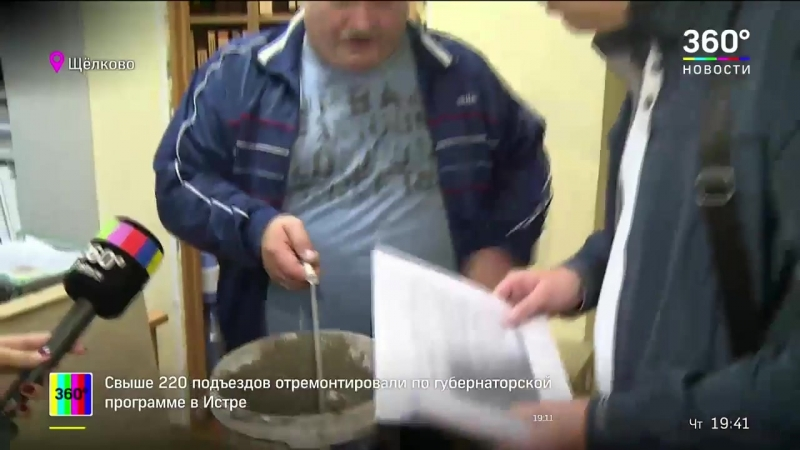 Жители многоэтажки в Щелкове борются с трещинами в стенах с помощью тряпок