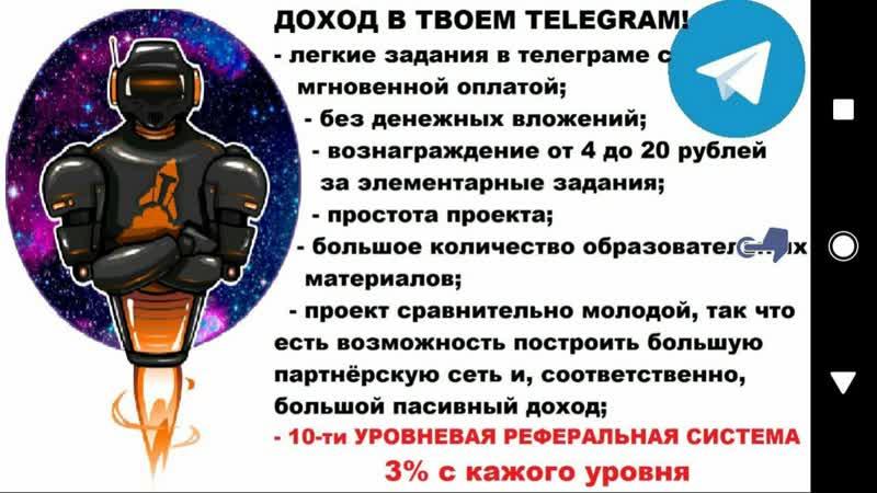 🌈🌈ВНИМАНИЕ🌈🌈ЗА ПРОСТУЮ РЕГИСТРАЦИЮ В ТЕЛЕГРАММЕ НА РОБОТА РКТ-8 БОНУС 3-5$