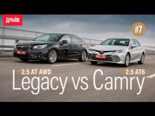 Subaru Legacy vs Toyota Camry 2018 сравнительный тест-драйв