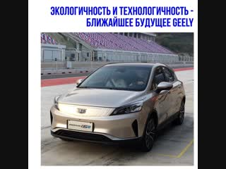 Geely GSE