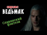 Сериал Ведьмак славянский фэнтези