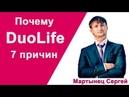 Почему DuoLife - 7 причин Дуолайф (Мартынец Сергей)
