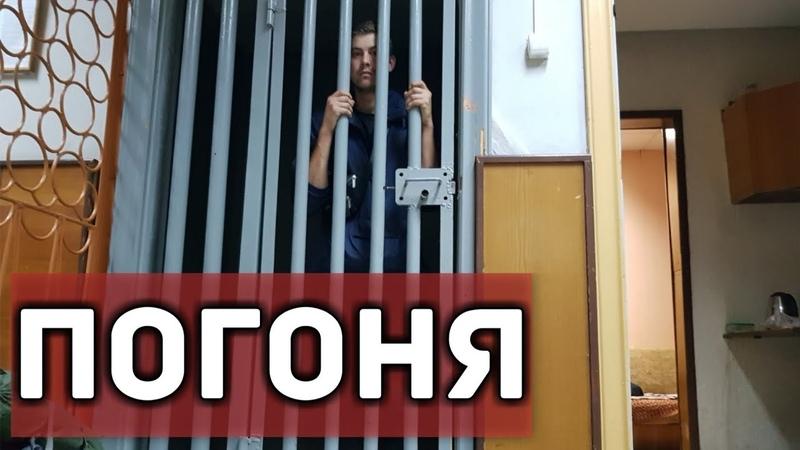 На грузовых поездах до Владивостока/ Дерзкая охрана/ Нас поймали сотрудники