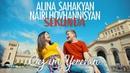NAIRI HOVHANNISYAN/ALINA SAHAKYAN-QEZ IM YEREVAN ՆԱԻՐԻ ՀՈՎՀԱՆՆԻՍՅԱՆ/ԱԼԻՆԱ ՍԱՀԱԿՅ132