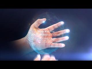 Лучшие авторские видеоклипы и музыка Александра Травина - Маленький памятник собственным иллюзиям