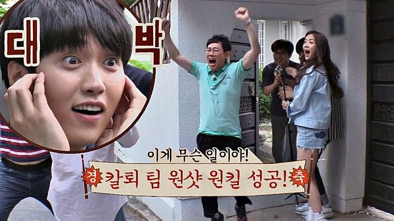 (원샷 원킬) 이경규x산들x레나(Lee Kyung Kyu&Sandeul&Lena), 첫 띵동에 입성 성공↗ 한끼줍쇼 13