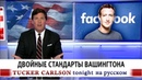 Двойные стандарты Вашингтона Такер Карлсон на русском