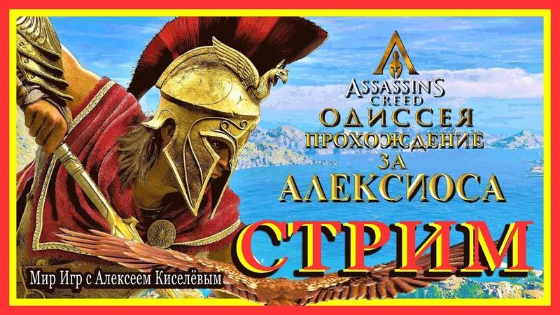 148 АЛЕКСИОС Assassin's Creed Odyssey Одиссея ПОБОЧНЫЕ ЗАДАНИЯ СТРИМ ПРОХОЖДЕНИЕ