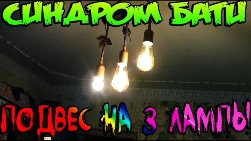 Синдром Бати - Подвес на три лампы своими руками