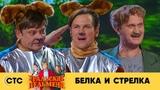 Белка и Стрелка Уральские пельмени 2019