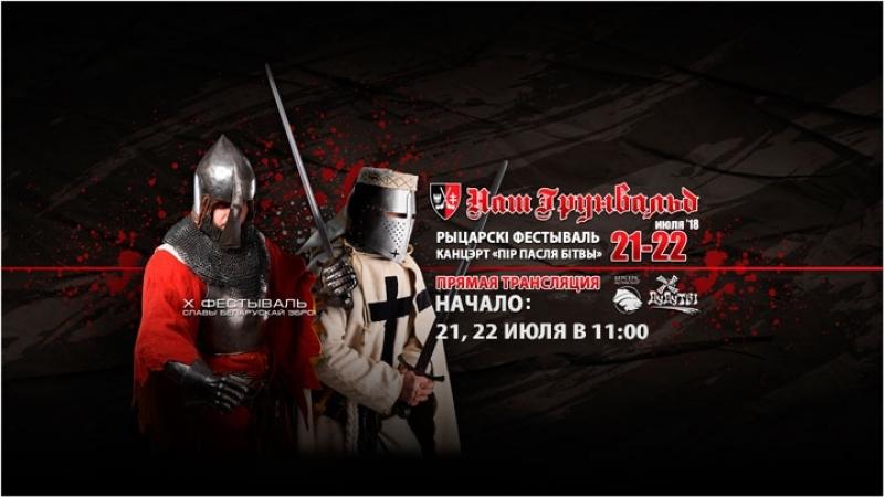 Рыцарский фестиваль «НАШ ГРЮНВАЛЬД» – Прямая трансляция (Уникальный полноконтактный конный турнир в двух дисциплинах XV века)