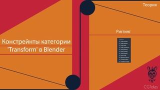 Констрейнты раздела 'Transform' в Blender