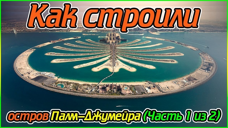 Как строили остров Палм-Джумейра (Часть 1 из 2) (1080p)
