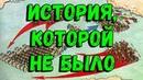 Альтернативная история России или история, которой не было (Загадки истории)