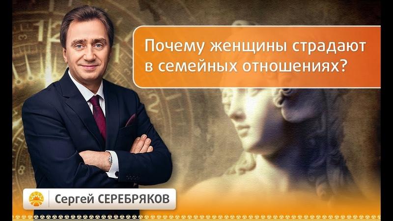 Почему женщины страдают в семейных отношениях Семинар Сергея Серебрякова