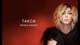Ирина Билык - Такси (Live)
