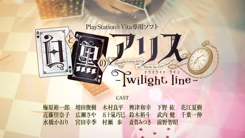 PS Vita「白と黒のアリス Twilight line 」 プロモーションムービー