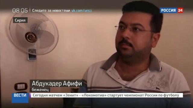 Новости на Россия 24 • Гуманитарные коридоры в Алеппо стали дорогами жизни