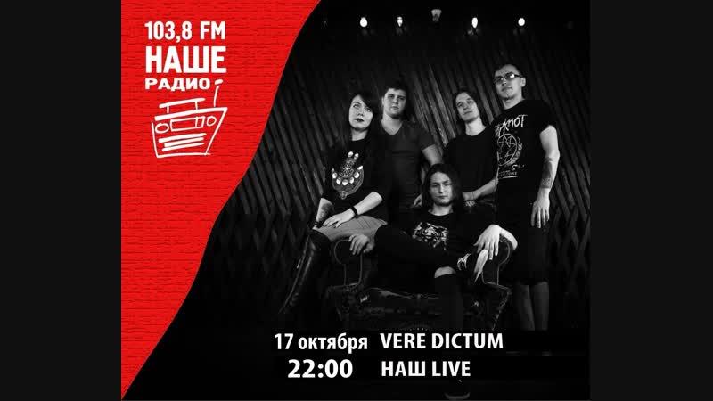 Vere Dictum - НАШ Live