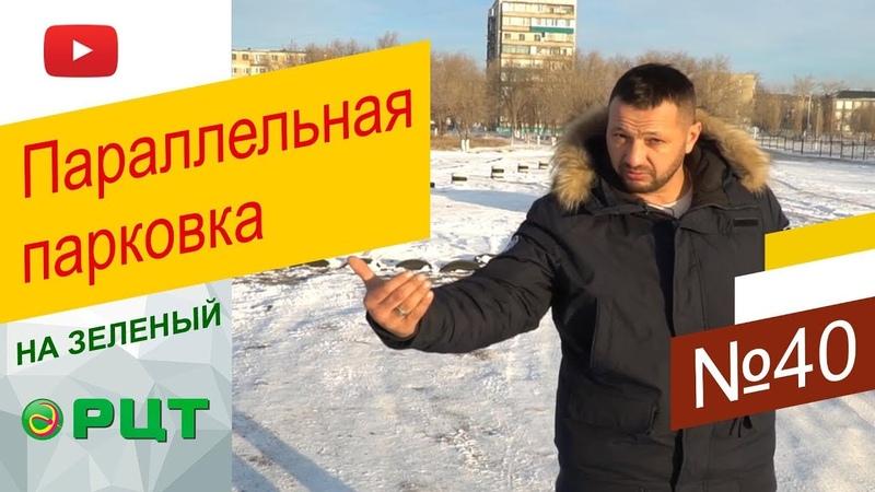 НА ЗЕЛЁНЫЙ Параллельная парковка Выпуск №40 РЦТ