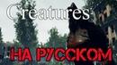 Creatures Inc - Прохождение на русском 1 - Первый взгляд - Walkthrough - Game - Обзор игры