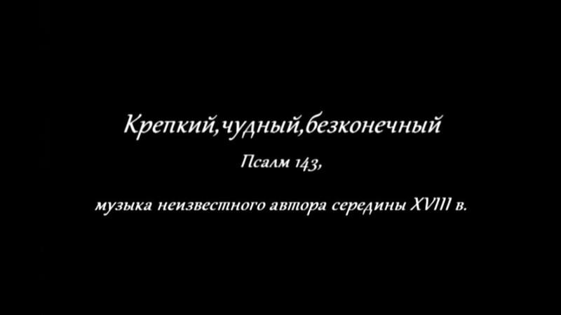 9 Крепкий,чудный,безконечный (Псалм 143,муз.н.а. середины XVIII в.)