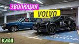 Эволюция марки ВОЛЬВО за 35 ЛЕТ  Volvo V90 Cross Country VS Volvo 740