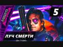 Прохождение Far Cry 3: Blood Dragon - Часть 5 Луч смерти