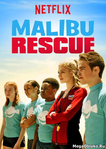 Спасатели Малибу / Malibu Rescue: The Movie (2019/WEB-DL/WEB-DLRip)
