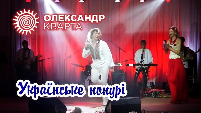 Українське попурі. Олександр Кварта. Різдвяний вечір 2018