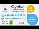 11.07.2018 Химик-АВГУСТ vs Зенит-Ижевск-М