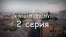 У прошлого в долгу 2 серия ( Мелодрама ) от 17.09.2018