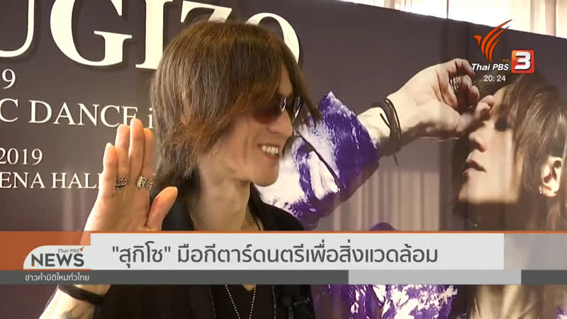 Sugizo: Guitar and music for a better world (Thai PBs NEWS)
