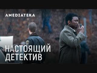 Настоящий детектив 3 сезон | Превью 5 серии