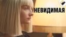 СИЛЬНЫЙ ФИЛЬМ Невидимая Зарубежные драмы мелодрамы новинки
