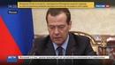 Новости на Россия 24 • Медведев половина госпрограмм работает плохо