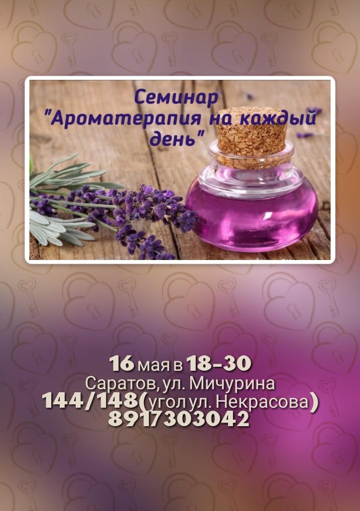 """Афиша Саратов """"Ароматерапия на каждый день"""