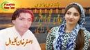 Asghar kaliwal New Eid Tapay 2018 Musafari Armani Tapay Da Chi Me Par Kali Bia Akhtar so Tapay 2018