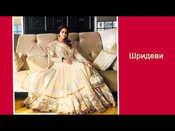 Шридеви в роскошных платьях от Маниша Мальхотра