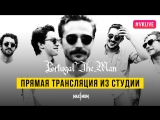 Portugal. The Man в студии Радио MAXIMUM