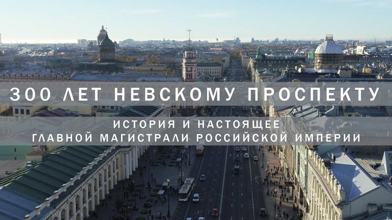 300 лет Невскому проспекту. История и настоящее главной магистрали Российской Империи