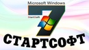 Установка сборки Windows 7 by StartSoft