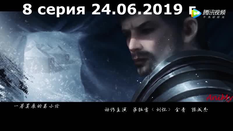 Превзойти богов Чёрные войска [Xiong Bing Lian] 7 Серия Трейлер